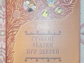 Русские сказки про зверей Рачев