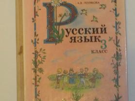 Полякова Русский язык 3 класс Пробный учебник 1994