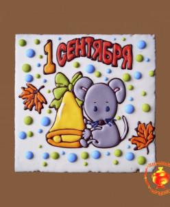 Мышка (1 Сентября)