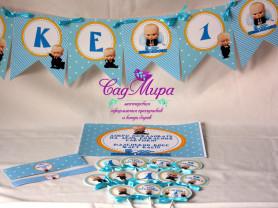 Набор для декора дня рождения Босс Молокосос