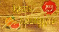 Цукаты грейпфрута без сахара 200г