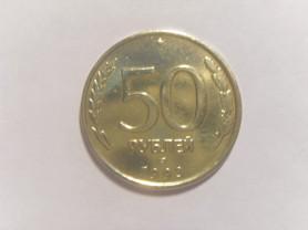 Монета 50 Рублей 1993 год ЛМД Магнитная Россия