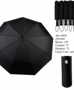 Мужской зонт автомат 0032
