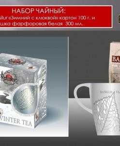 Набор чайный. Чай Базилур Зимний с клюквой и чашка.