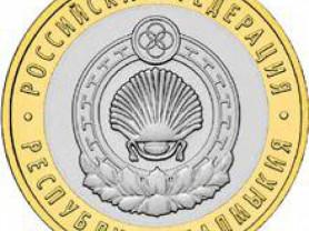 Монета 10 Рублей 2009 год Республика Калмыкия ММД