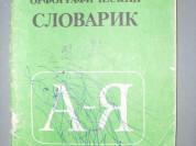 Орфографический словарик. П. А. Грушников