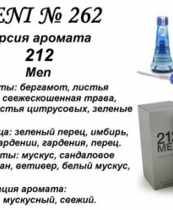 № 262 аромат направления 212 men (Carolina Herrera).