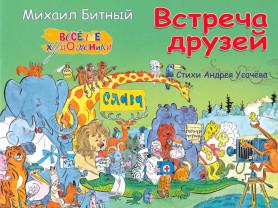 Усачев Встреча друзей Художник Битный