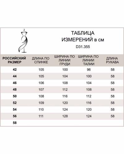 КАРДИГАН-ПАЛЬТО ПЛОТНОЙ ВЯЗКИ