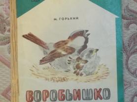 Горький Воробьишко Худ. Белышев 1985