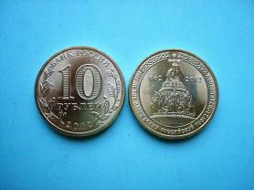 10 Рублей 1150 лет российской государственности