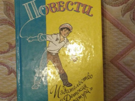 Тухтабаев Повести худ. Вальк 1990