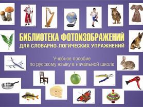Школьная библиотека фотоизображений (словарно-логи