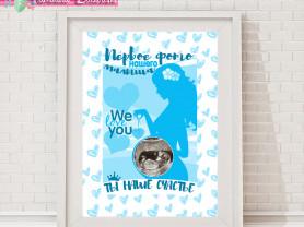 Плакат с УЗИ малыша