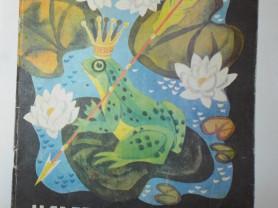 Царевна-лягушка Худ. Кульков 1979