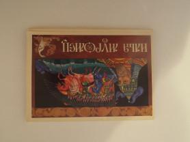 Илья Муромец набор 16 открыток худ. Щукин