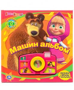 Маша и Медведь.Машин альбом.Волшебный фотоаппарат.Песенки и