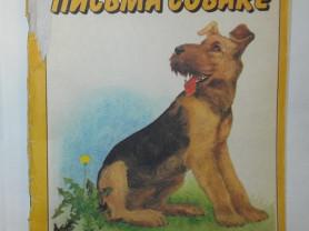 Иво Бейле Письма собаке Худ. Каюков 1991