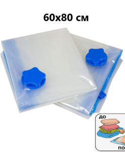 Вакуумный пакет с клапаном 60х80 см