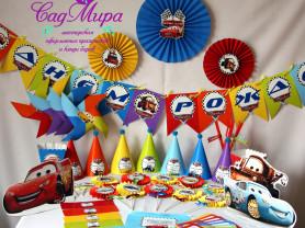 Набор для декора дня рождения в стиле Тачки.