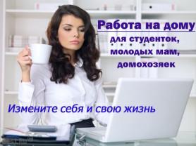 Работа на дому! Без продаж! Без вложений!