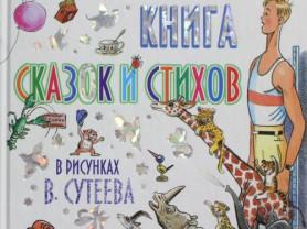 Большая книга сказок и стихов в рисунках В. Сутеев