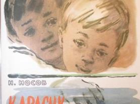 Носов Карасик Художник Афанасьева