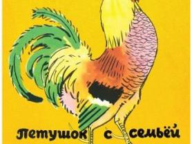 Ушинский Петушок с семьей Худ. Лаптев