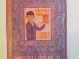 Рамзаева Русский язык 3 класс 1992 г.