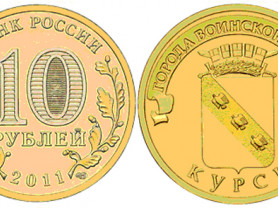 Монета 10 Рублей 2011 год Курск СПМД Россия