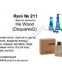 №211 He wood (Dsguared) 100мл мужские.
