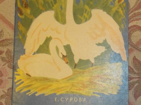 Сурова Птичьи заботы Худ. Дурасов 1975
