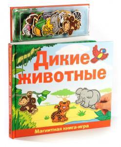 Дикие животные (детская книга)