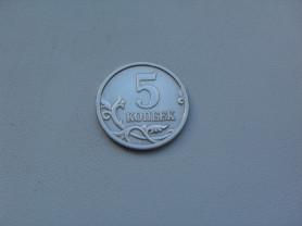 Монета 5 Копеек 2005 год СП Россия