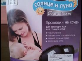 Набор для мамы (прокладки на грудь+крем-уход)