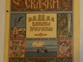 Василиса Прекрасная Худ. Билибин Гознак 1987