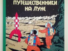 НОВАЯ  Приключения Тинтина.Путешественники на луне