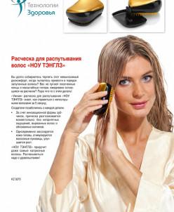 Расческа для распутывания волос «НОУ ТЭНГЛЗ» (Tangle Teezer