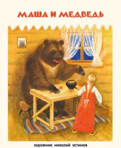 Маша и медведь НОВИНКА!!!