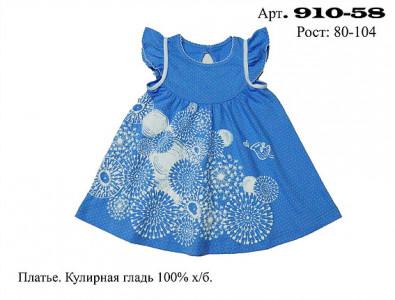 ЛЕТНЕЕ ПЛАТЬЕ. АРТ. 910-58
