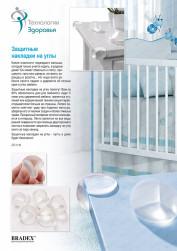 Накладки защитные на углы 4 шт (4pcs Child safety silicone p