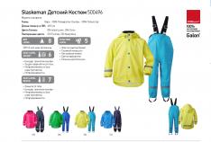 Didr комплект прорезиненный Slaskeman ЦВЕТ 070-фуксия