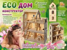 ECO дом + 6 наборов мебели