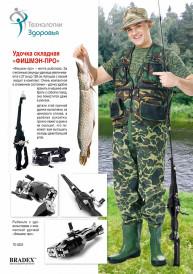 Удочка складная «ФИШМЭН-ПРО» (FISHING ROD / Instant fisherma