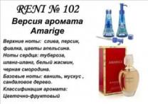102 аромат направления Amarige (100мл)