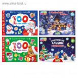 Набор новогодних альбомов «100 наклеек» №3, 4 шт. по 12 стр.