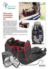 Набор сумок-органайзеров в автомобиль 3шт (THE ULTIMATE CAR