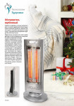 Обогреватель карбоновый (Carbon heater)