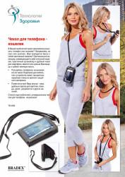 Чехол для телефона - кошелек (touch purse 14.5x9х3,5cm)