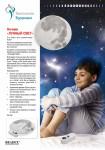 Ночник «ЛУННЫЙ СВЕТ» (Healing moon nightlight)